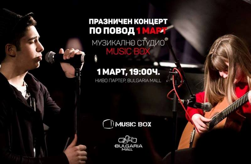 Be there for our concert in Bulgaria Mall!